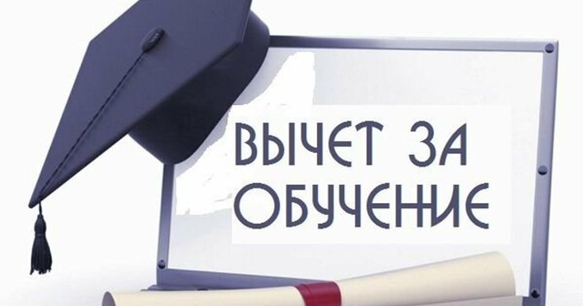 Документы для получения налогового вычета за обучение