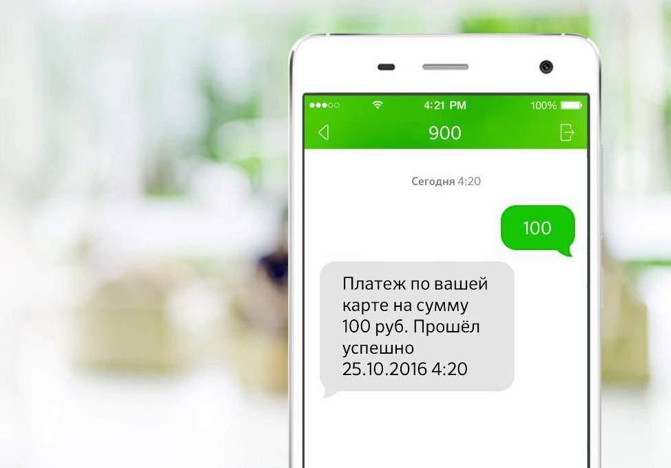 Как перевести деньги с карты на карту сбербанка через телефон 900?