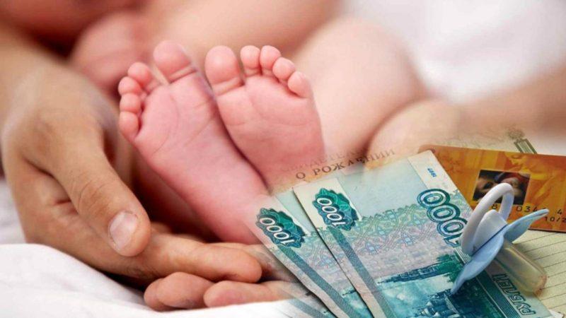 Размер пособия при рождении 3 ребенка.
