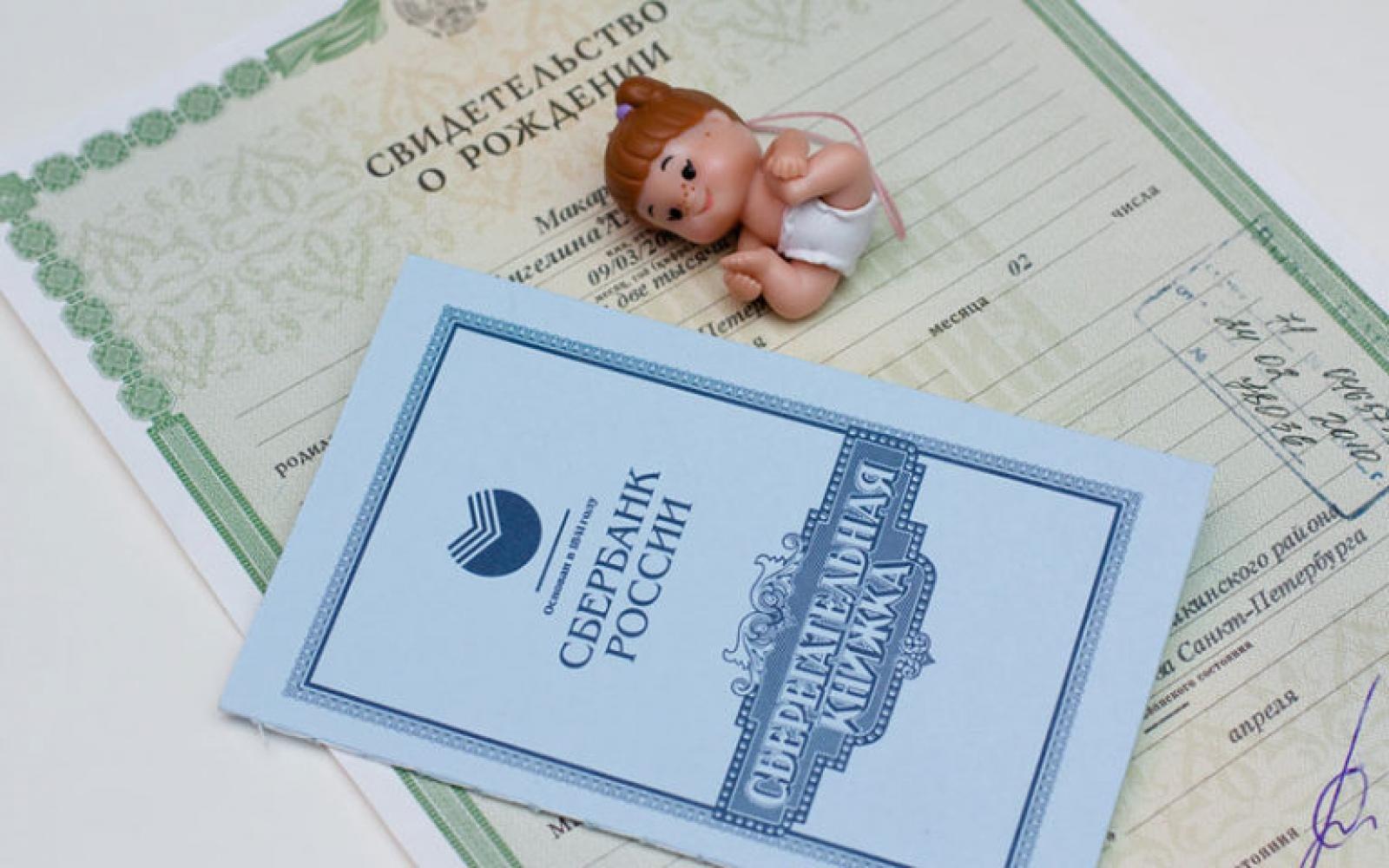 Как оформить пособие на первого ребенка