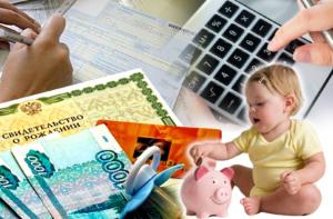 Как оформить пособие на второго ребенка