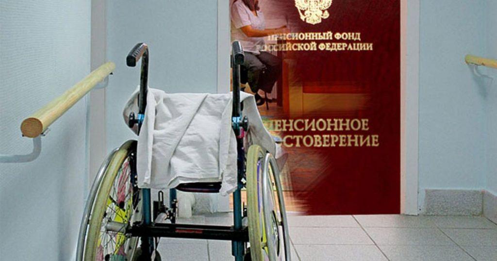 Пенсия по инвалидности 1 группа в 2019 году размер