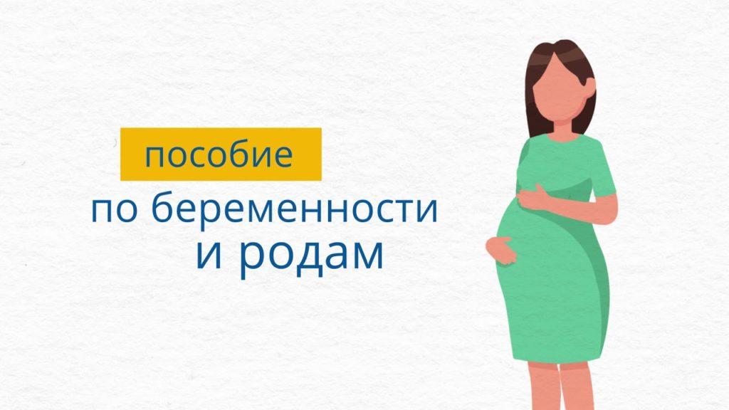 Как получить пособия по беременности и родам