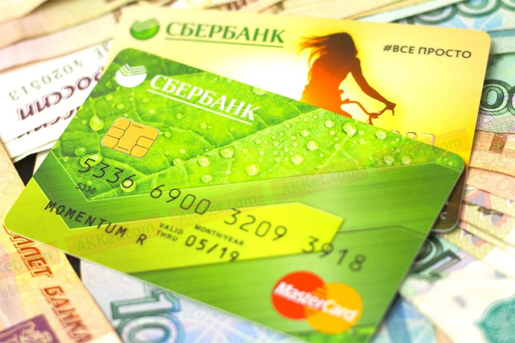 Как одобряют кредитную карту