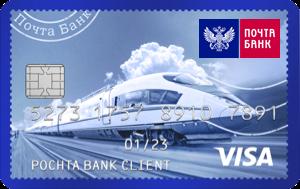 Как получить кредитную карту Почта-банк
