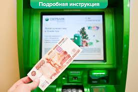 Как снять с кредитной карты Сбербанка