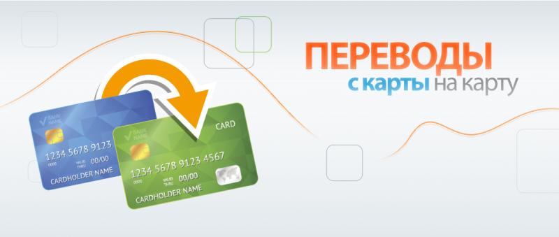 Как перевести деньги с кредитной карты Сбербанка