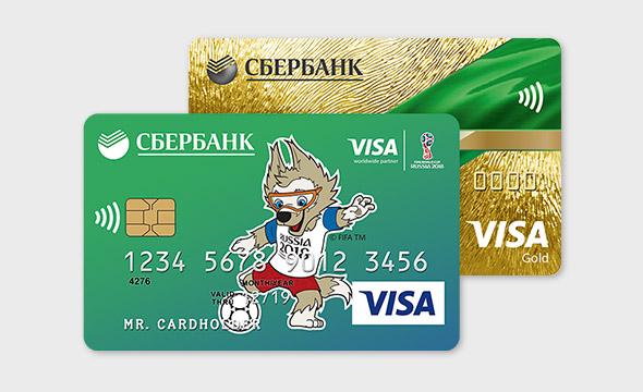 Как получить кредитную карту Сбербанка