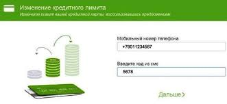 Как увеличить лимит кредитной карты Сбербанка онлайн