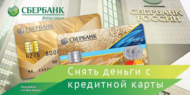 Как снять деньги с кредитной карты Сбербанка