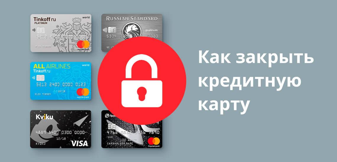 Как закрыть кредитную карту банка