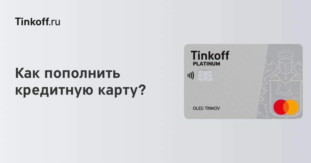 Как пополнить кредитную карту