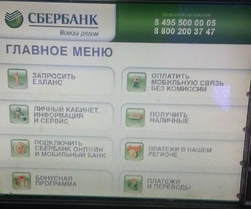 Как пополнить кредитную карту Сбербанка