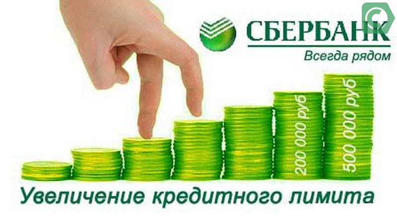 Как повысить кредитную карту Сбербанка