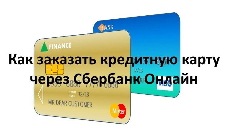 Как заказать кредитную карту Сбербанка онлайн