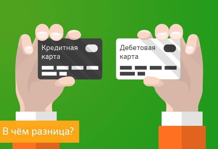 Как узнать кредитная карта или дебетовая