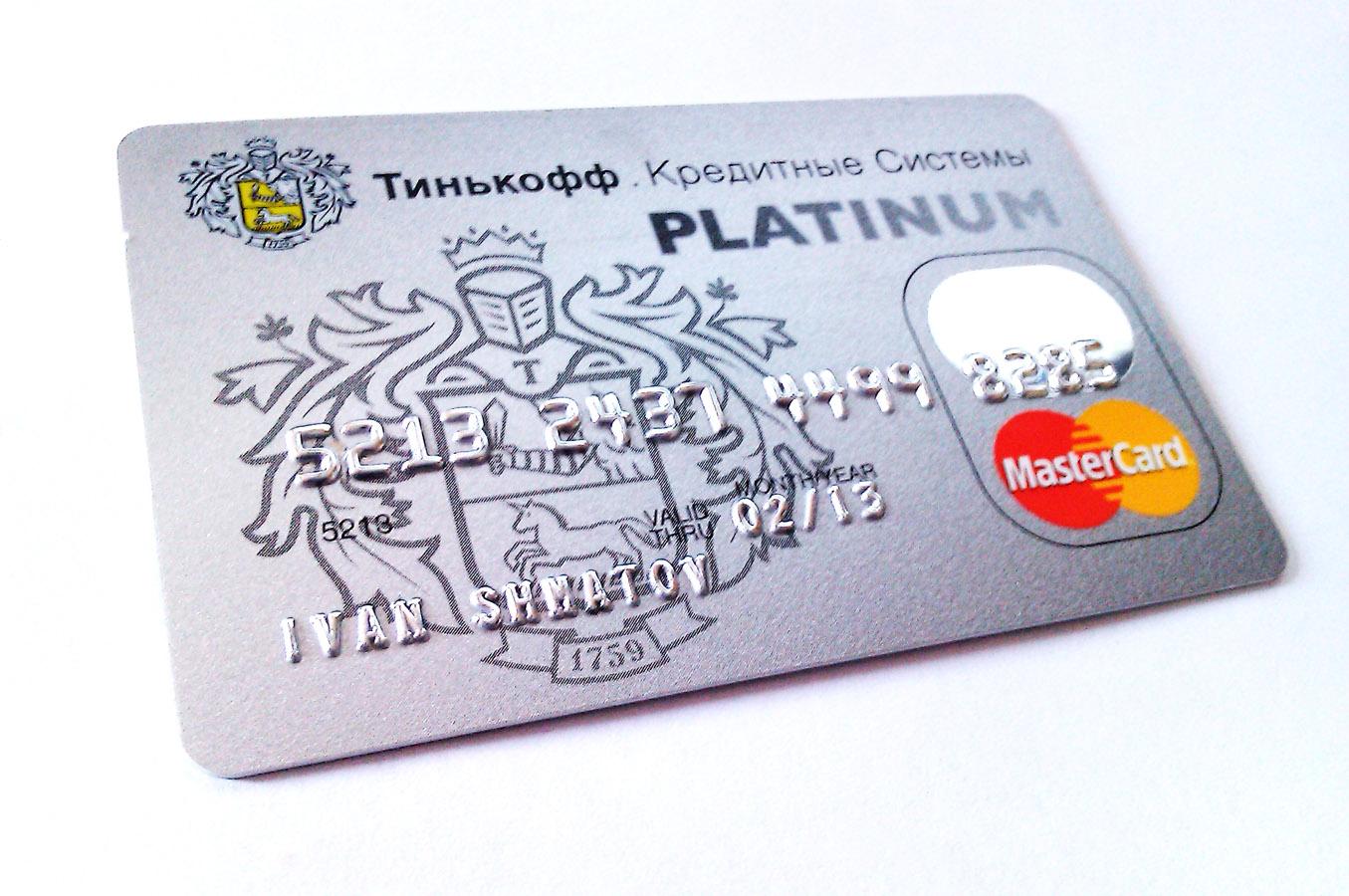 Как погасить кредитную карту Тинькофф