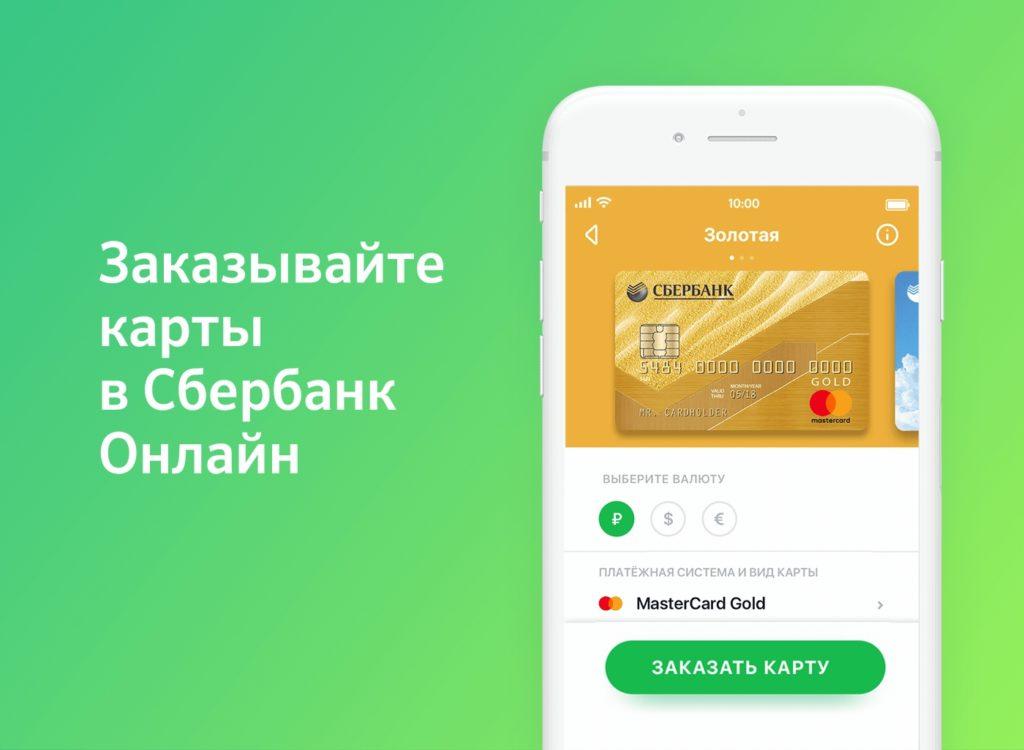 Как заказать кредитную карту Сбербанка через Сбербанк