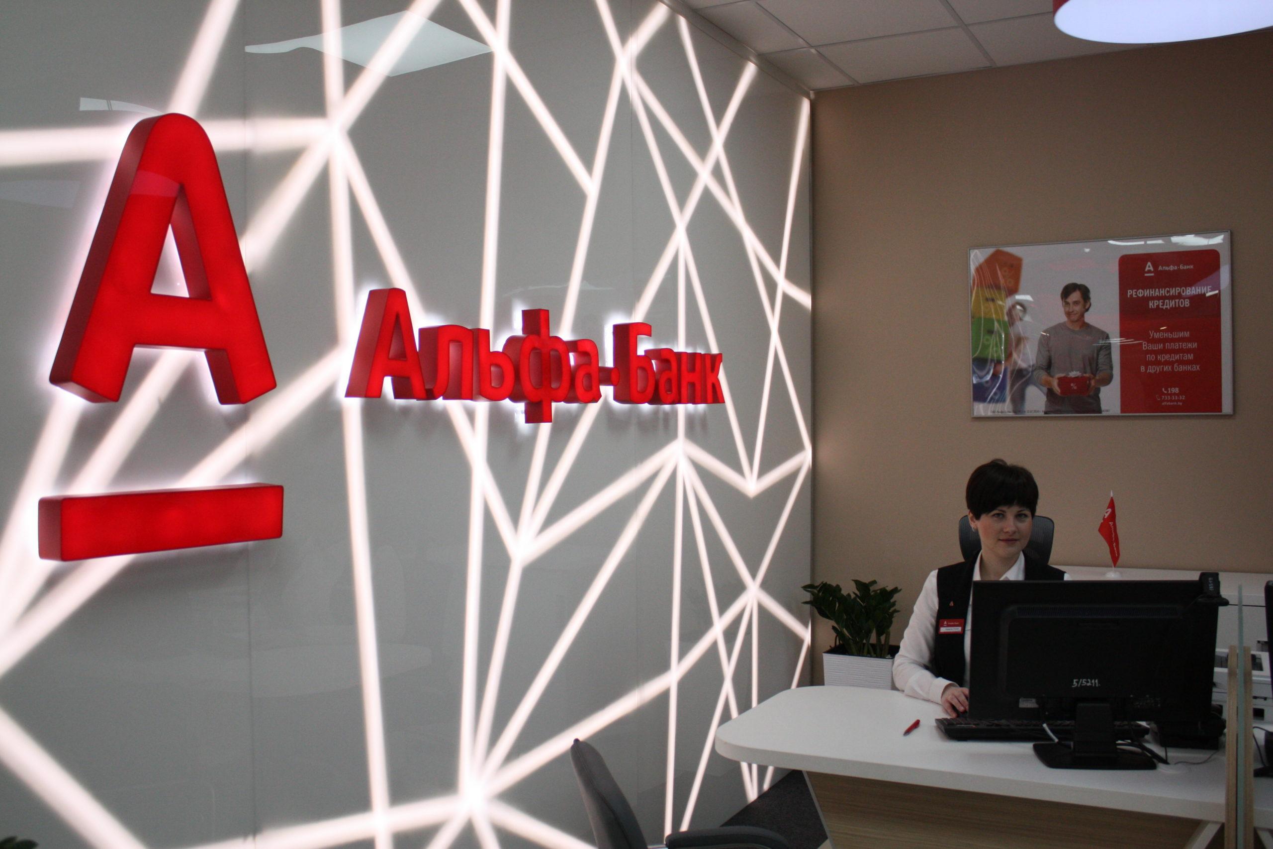 Как оформить кредитную карту Альфа банка