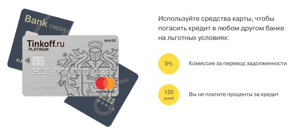 Как снять с кредитной карты Тинькофф