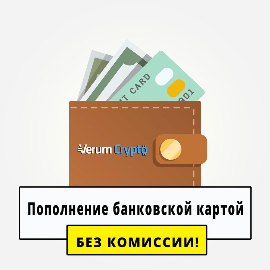 Как пополнить кредитную карту без комиссии