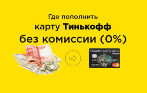 Как пополнить кредитную карту Тинькофф