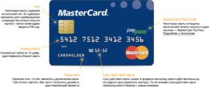Как восстановить кредитную карту