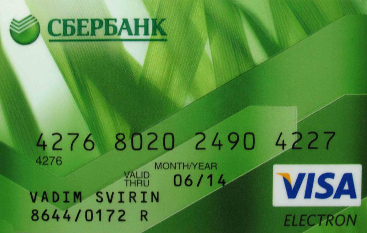 Как действует кредитная карта