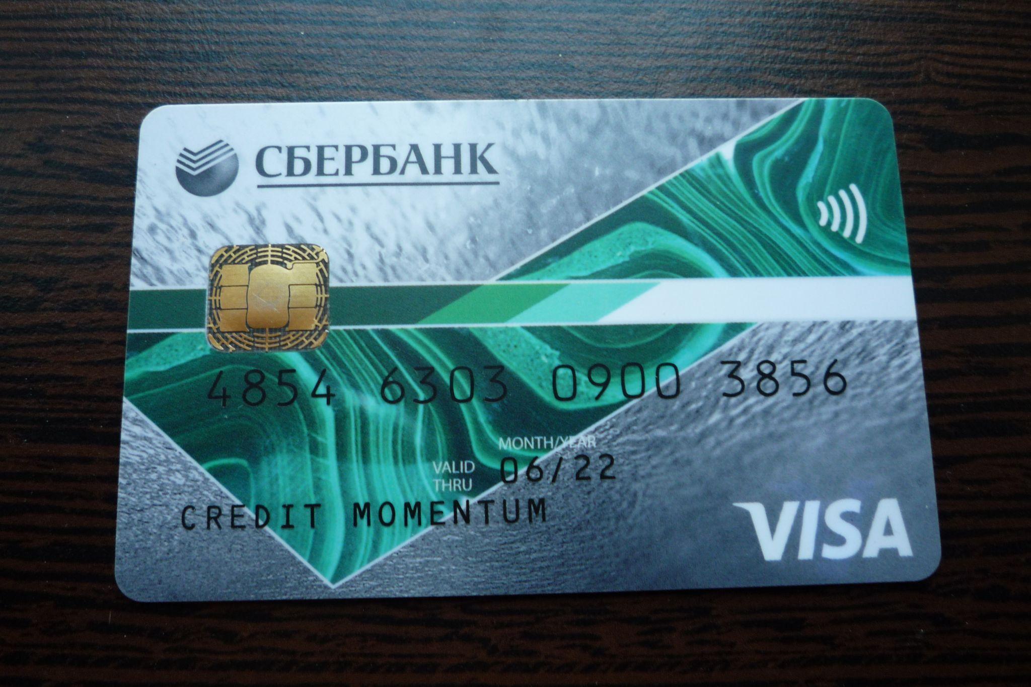 Как отключить страховку по кредитной карте