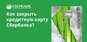 закрыть кредитную карту Сбербанка онлайн