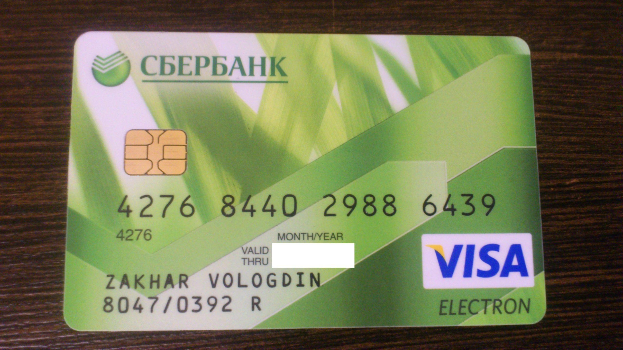 правильно пользоваться кредитной картой Сбербанка