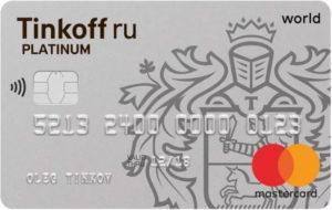 Как оплатить кредитную карту Тинькофф