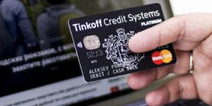 повысить кредитную карту Тинькофф