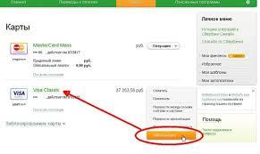 Как закрыть кредитную карту через Сбербанк онлайн