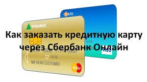 Как через Сбербанк онлайн заказать кредитную карту