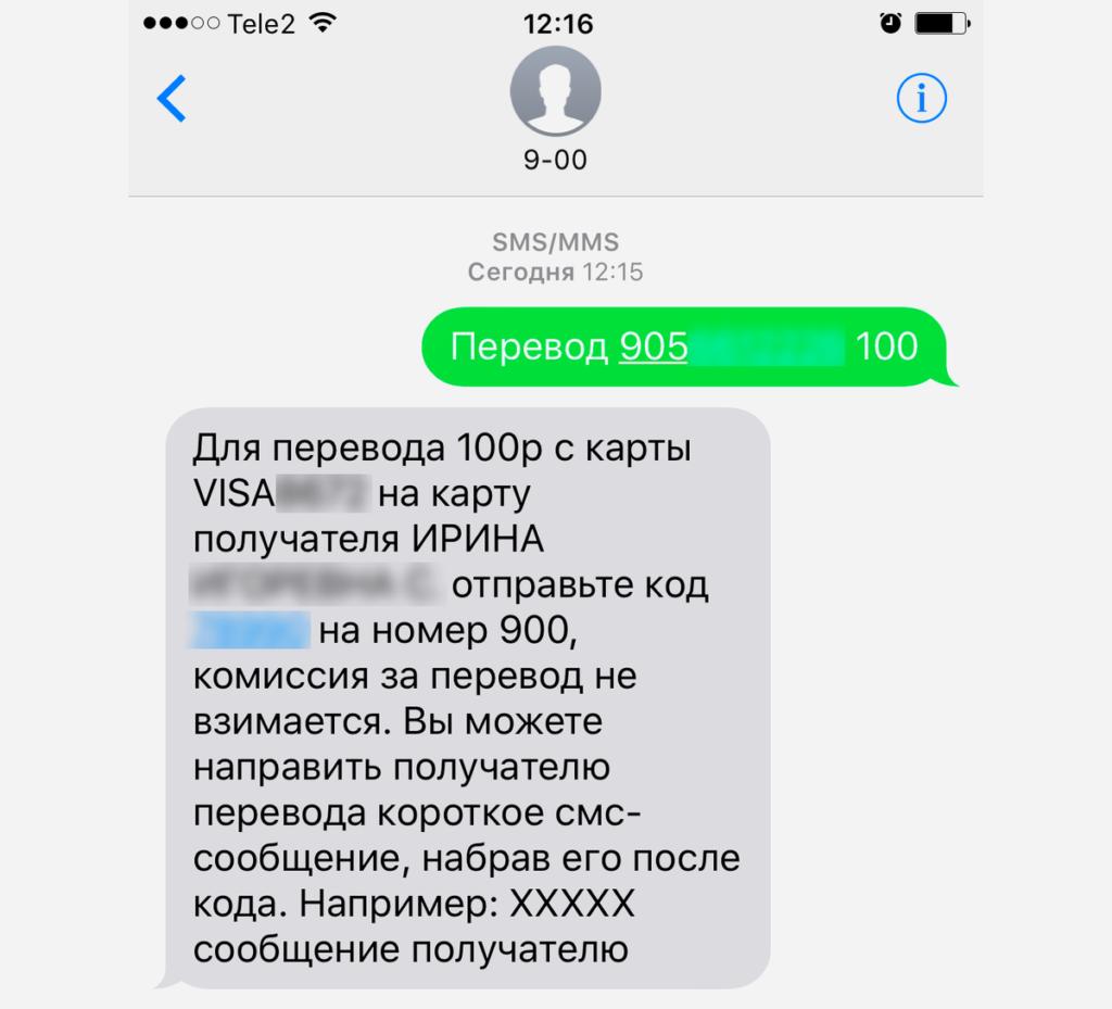 перевод денежных средств по номеру телефона