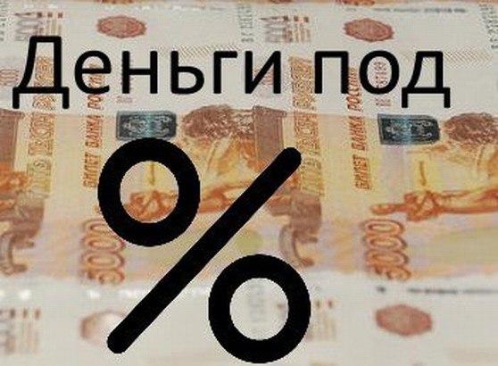 Как взять деньги в долг у частного лица под проценты